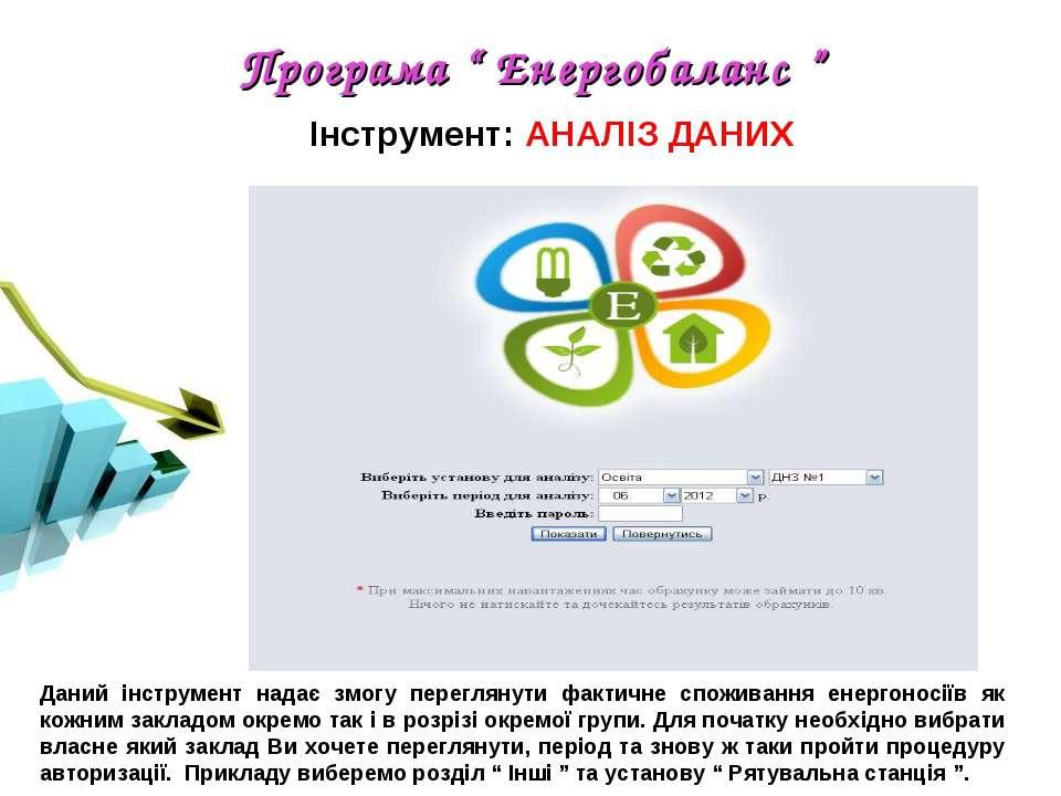 """Програма """" Енергобаланс """" Даний інструмент надає змогу переглянути фактичне с..."""