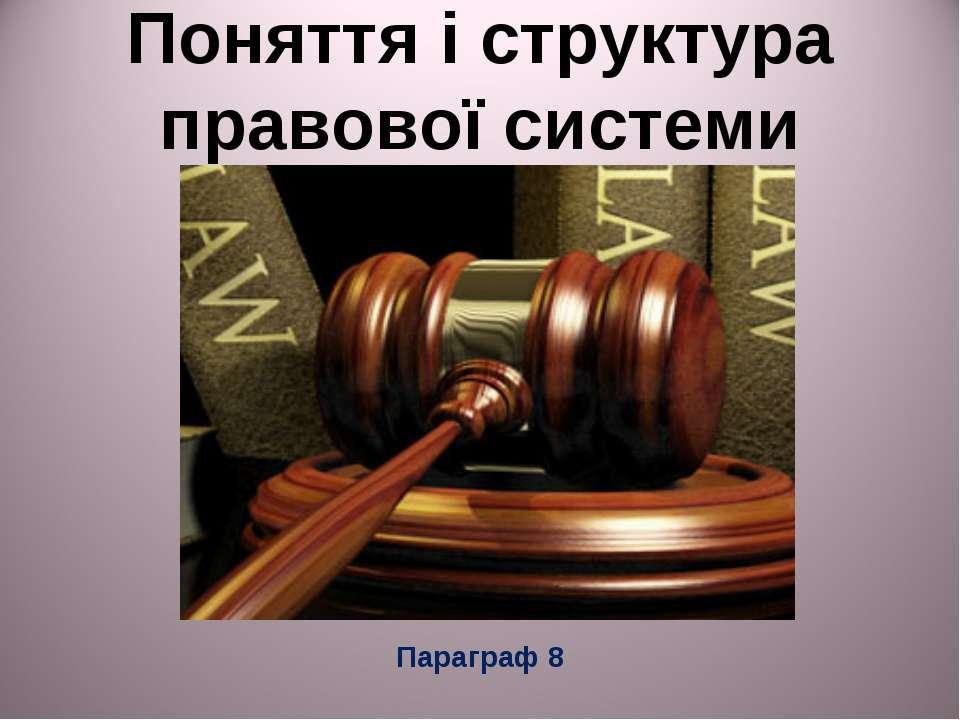 Поняття і структура правової системи Параграф 8