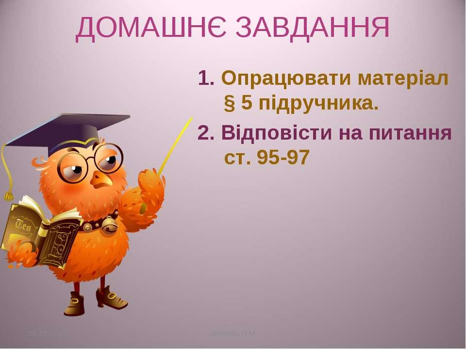ДОМАШНЄ ЗАВДАННЯ 1. Опрацювати матеріал § 5 підручника. 2. Відповісти на пита...