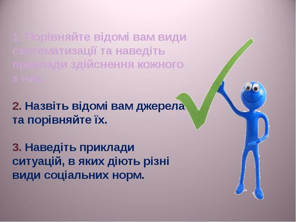 1. Порівняйте відомі вам види систематизації та наведіть приклади здійснення ...