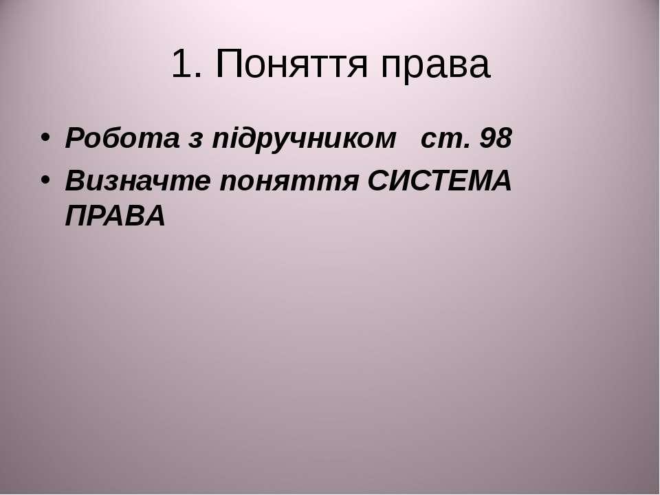 1. Поняття права Робота з підручником ст. 98 Визначте поняття СИСТЕМА ПРАВА