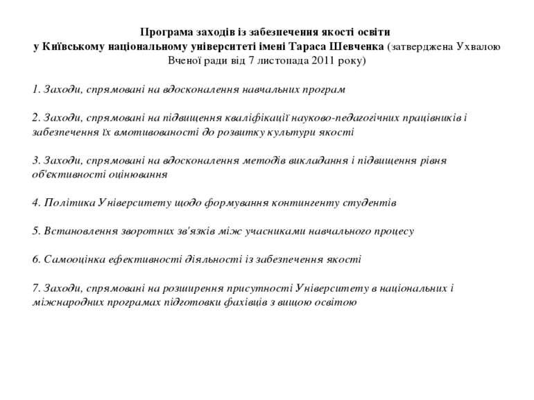 Програма заходів із забезпечення якості освіти у Київському національному уні...