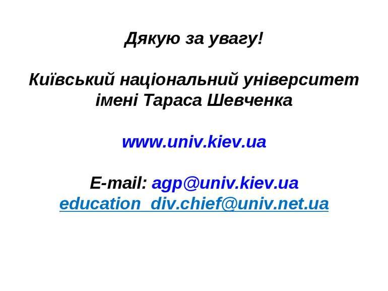 Дякую за увагу! Київський національний університет імені Тараса Шевченка www....