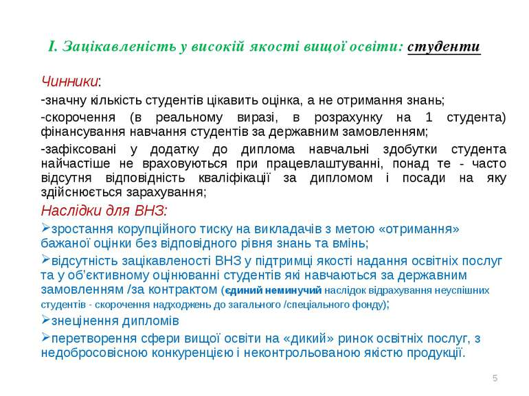 І. Зацікавленість у високій якості вищої освіти: студенти Чинники: значну кіл...