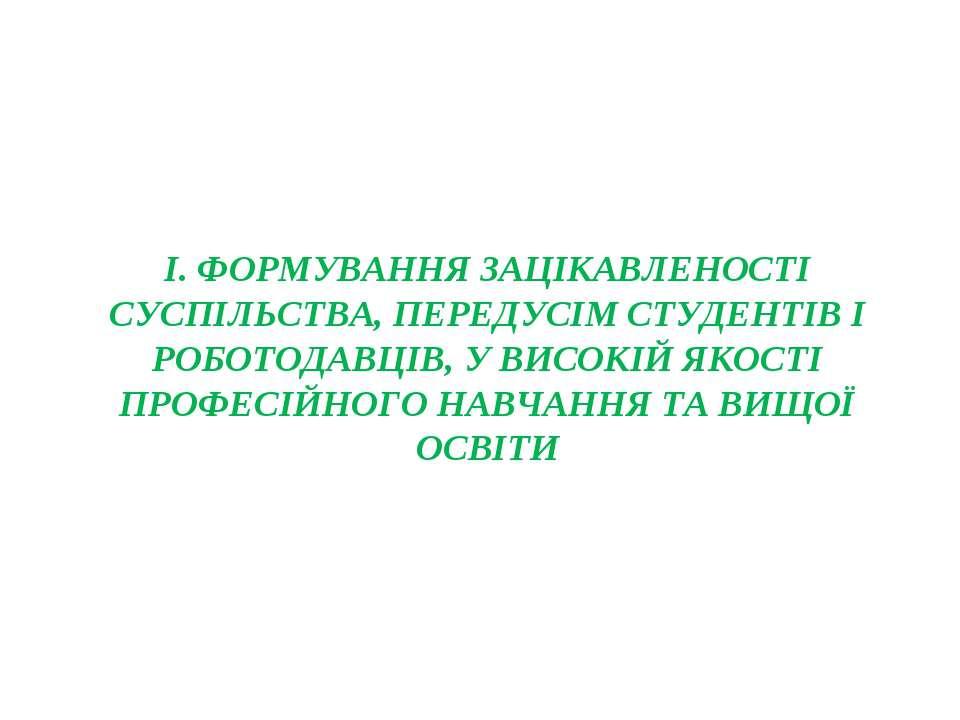 І. ФОРМУВАННЯ ЗАЦІКАВЛЕНОСТІ СУСПІЛЬСТВА, ПЕРЕДУСІМ СТУДЕНТІВ І РОБОТОДАВЦІВ,...