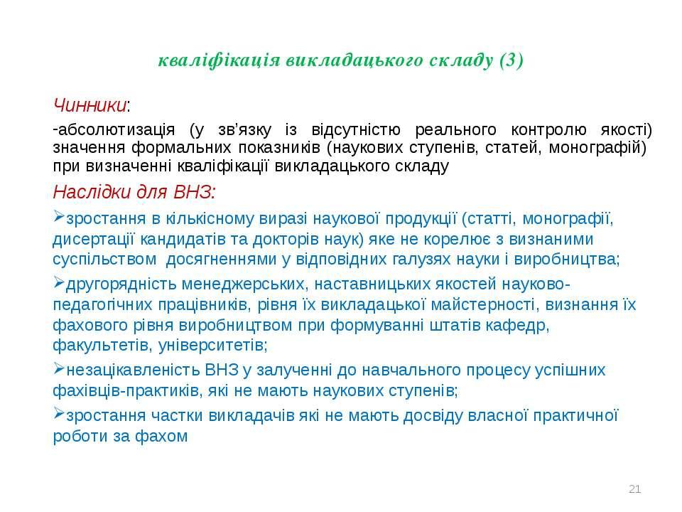 кваліфікація викладацького складу (3) Чинники: абсолютизація (у зв'язку із ві...