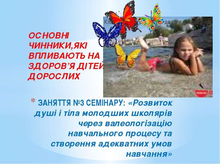 ОСНОВНІ ЧИННИКИ,ЯКІ ВПЛИВАЮТЬ НА ЗДОРОВ'Я ДІТЕЙ І ДОРОСЛИХ ЗАНЯТТЯ №3 СЕМІНАР...