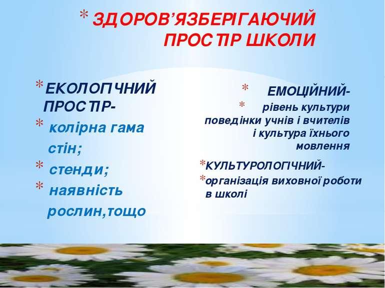 ЗДОРОВ'ЯЗБЕРІГАЮЧИЙ ПРОСТІР ШКОЛИ ЕКОЛОГІЧНИЙ ПРОСТІР- колірна гама стін; сте...