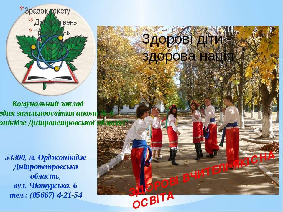 """Здорові діти - здорова нація Комунальний заклад """"Середня загальноосвітня школ..."""