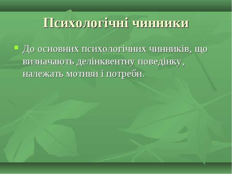Психологічні чинники До основних психологічних чинників, що визначають делінк...