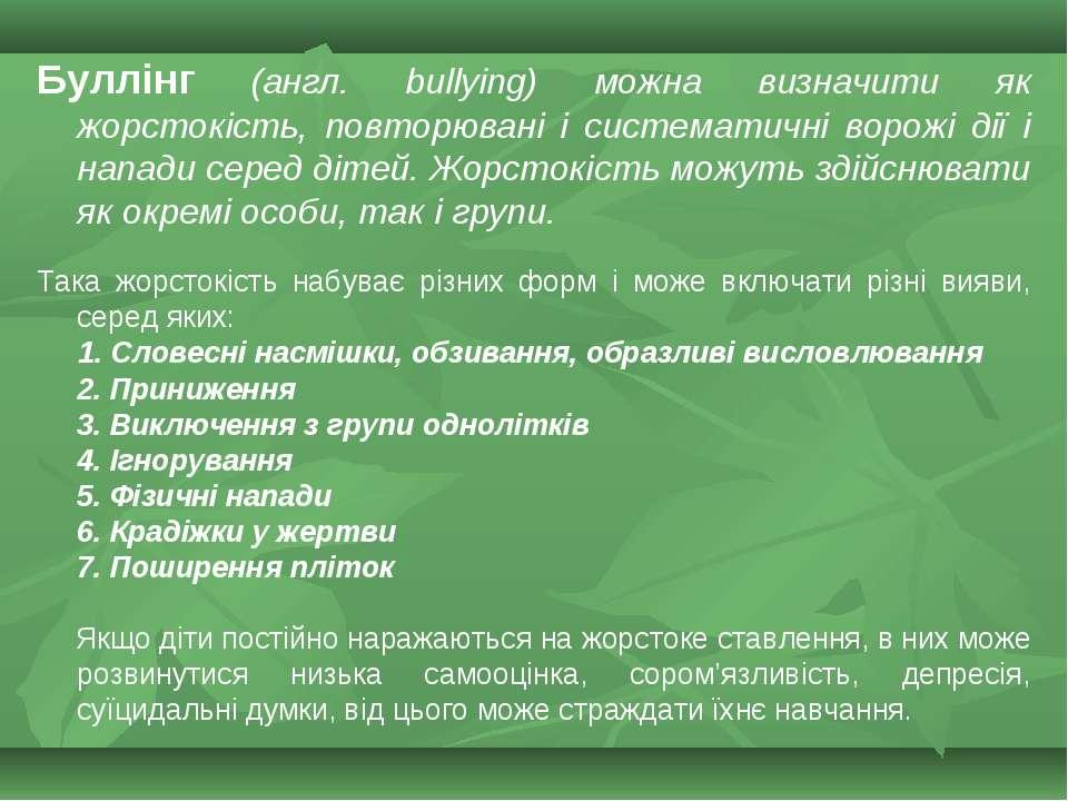 Буллінг (англ. bullying) можна визначити як жорстокість, повторювані і систем...