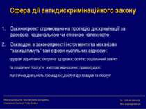 Сфера дії антидискримінаційного закону Законопроект спрямовано на протидію ди...