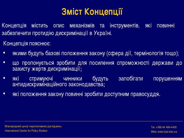 Зміст Концепції Концепція пояснює: якими будуть базові положення закону (сфер...