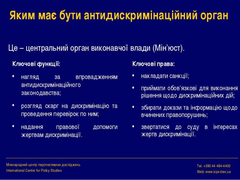 Яким має бути антидискримінаційний орган Ключові функції: нагляд за впровадже...
