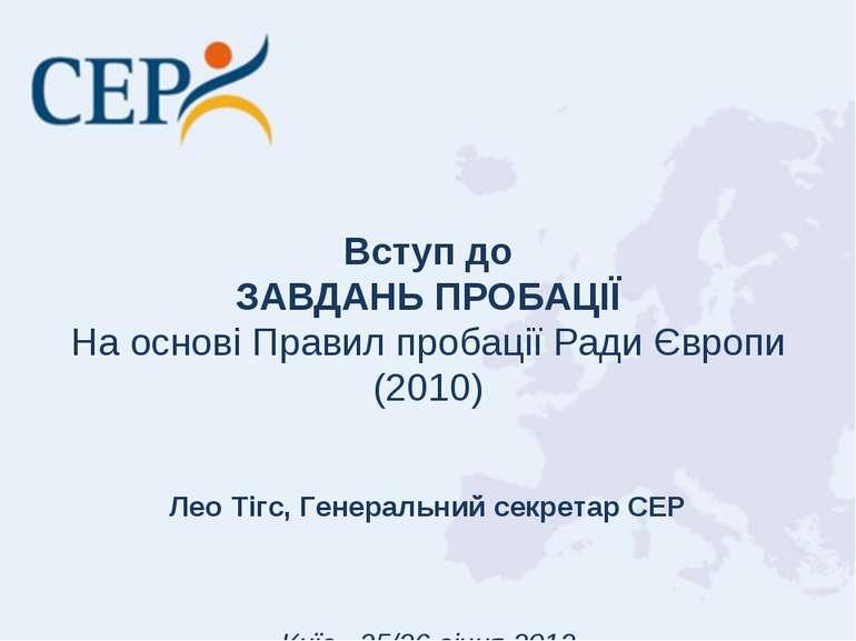 Вступ до ЗАВДАНЬ ПРОБАЦІЇ На основі Правил пробації Ради Європи (2010) Лео Ті...