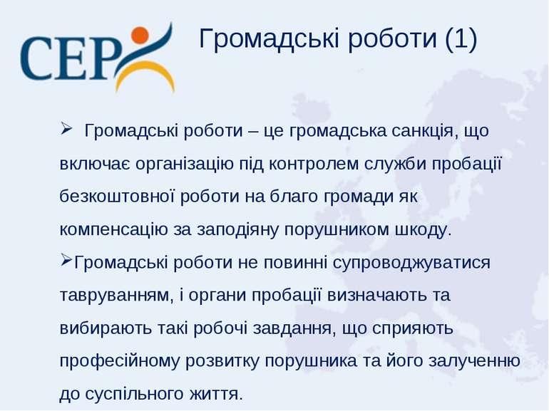 Громадські роботи – це громадська санкція, що включає організацію під контрол...