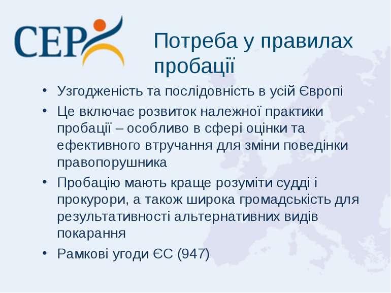 Узгодженість та послідовність в усій Європі Це включає розвиток належної прак...