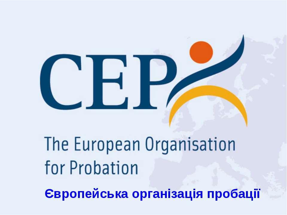 Європейська організація пробації