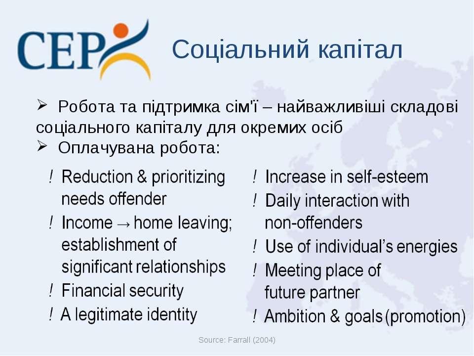 Робота та підтримка сім'ї – найважливіші складові соціального капіталу для ок...