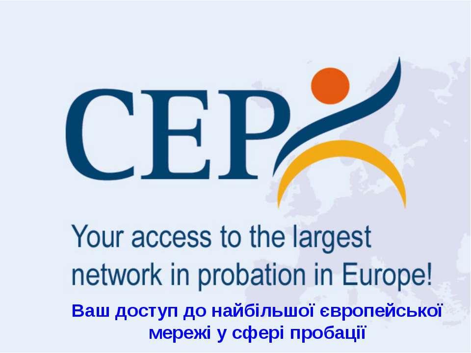 Ваш доступ до найбільшої європейської мережі у сфері пробації