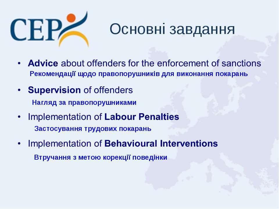 Основні завдання Рекомендації щодо правопорушників для виконання покарань Наг...
