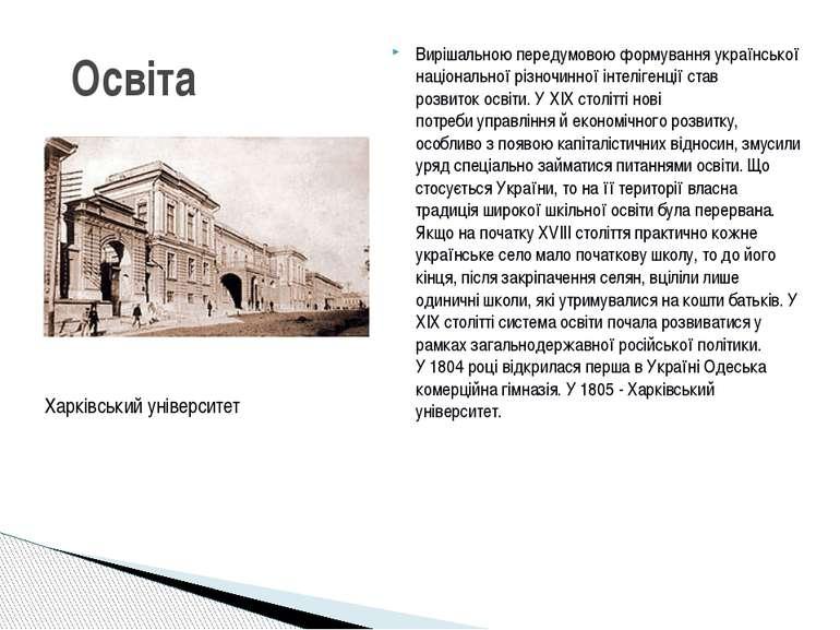 Вирішальною передумовою формування української національноїрізночинноїінтел...