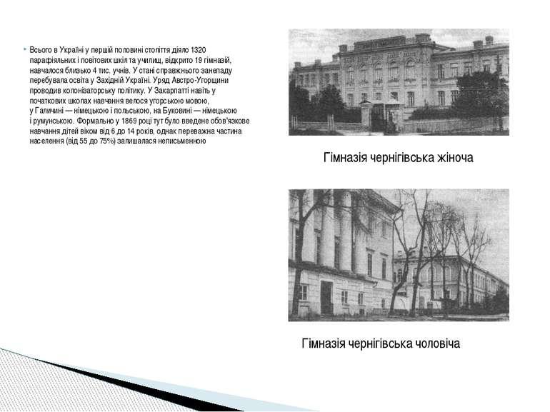Всього в Україні у першій половині століття діяло 1320 парафіяльних і повітов...