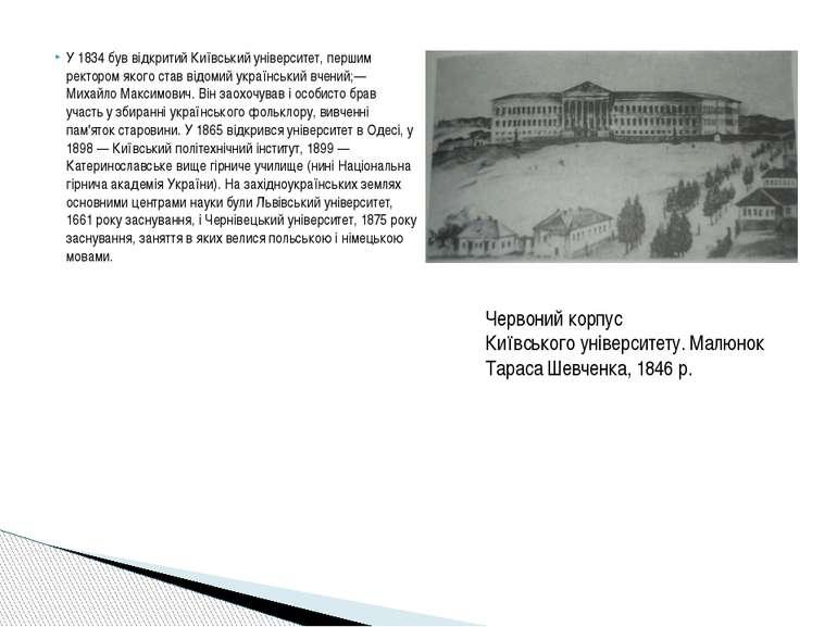 У 1834 був відкритий Київський університет, першим ректором якого став відоми...