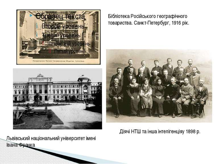 Бібліотека Російського географічного товариства. Санкт-Петербург, 1916 рік. Д...