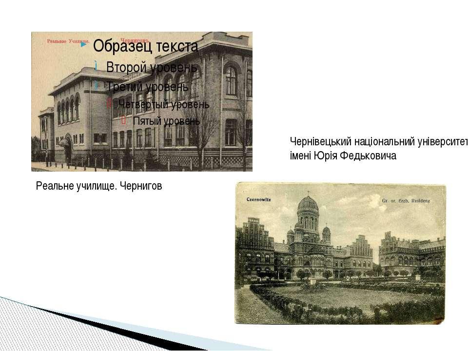 Реальне училище. Чернигов Чернівецький національний університет імені Юрія Фе...