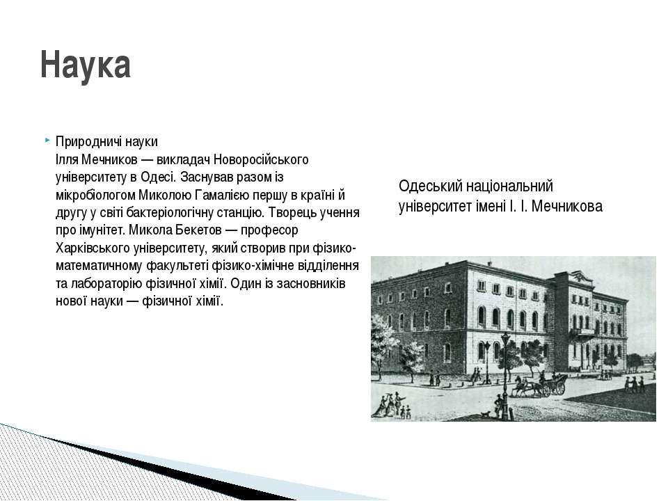 Природничі науки Ілля Мечников — викладач Новоросійського університету в Одес...