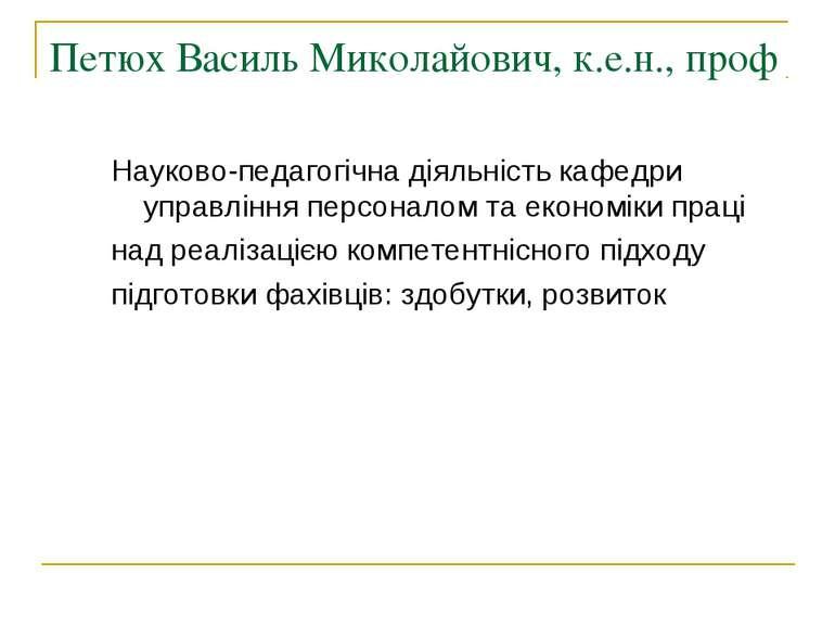 Петюх Василь Миколайович, к.е.н., проф Науково-педагогічна діяльність кафедри...