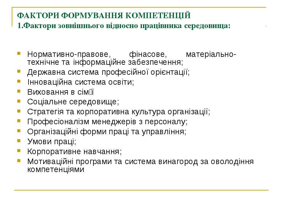 ФАКТОРИ ФОРМУВАННЯ КОМПЕТЕНЦІЙ 1.Фактори зовнішнього відносно працівника сере...