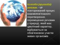 Колообіг (кругообіг) речовин – це повторюваний процес взаємопов'язаного перет...
