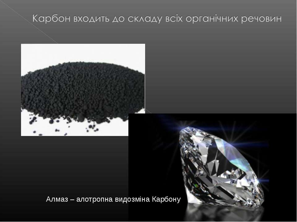 Алмаз – алотропна видозміна Карбону