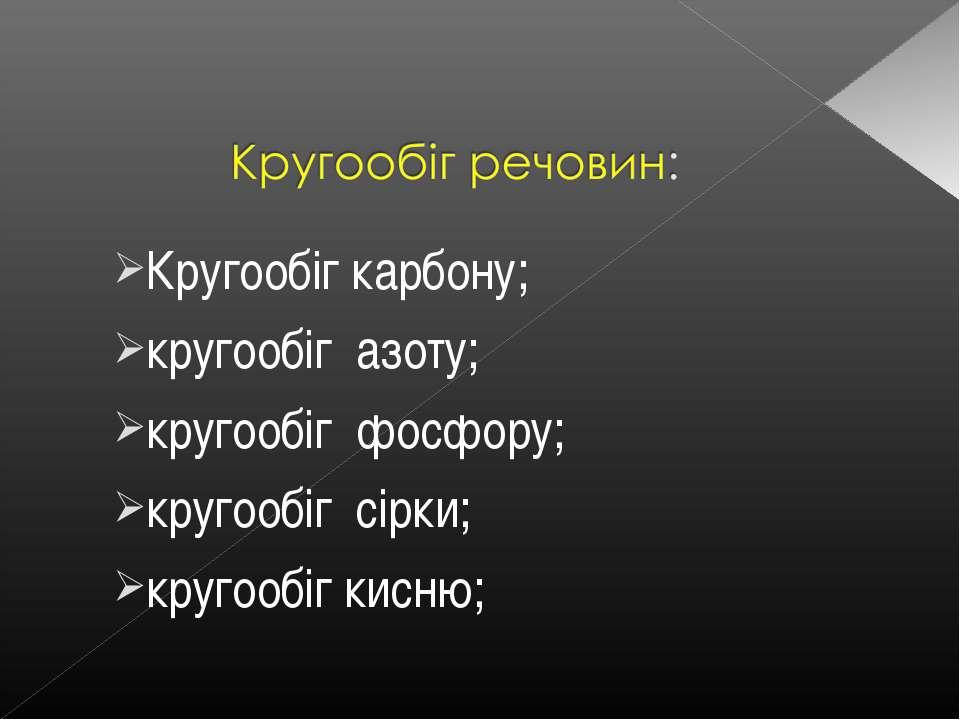 Кругообіг карбону; кругообіг азоту; кругообіг фосфору; кругообіг сірки; круго...