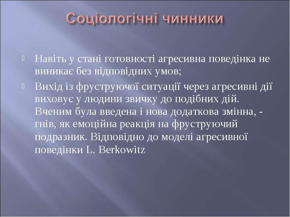 Навіть у стані готовності агресивна поведінка не виникає без відповідних умов...