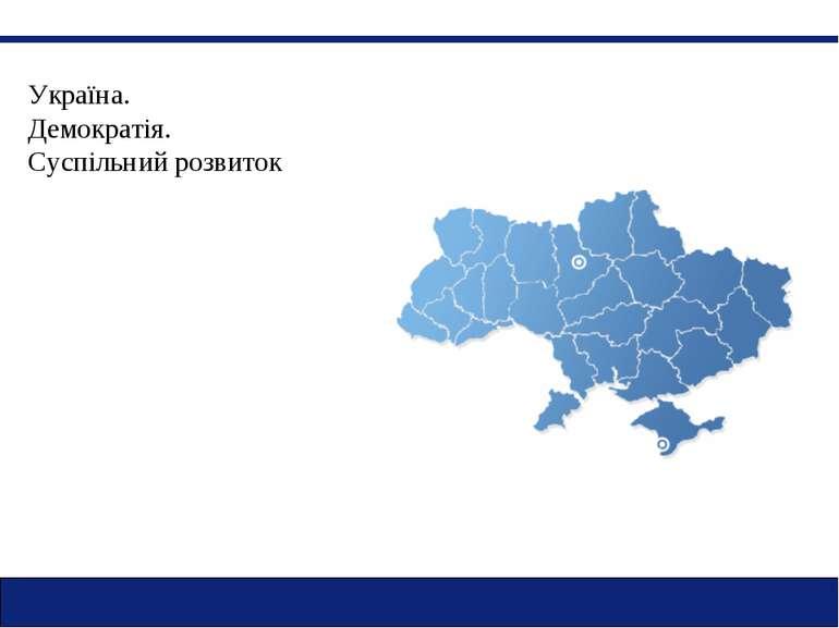 Україна. Демократія. Суспільний розвиток