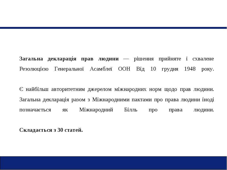 Загальна декларація прав людини — рішення прийняте і схвалене Резолюцією Гене...