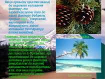 Якщо організм пристосований до широкого коливання фактору, то характеризуючи ...