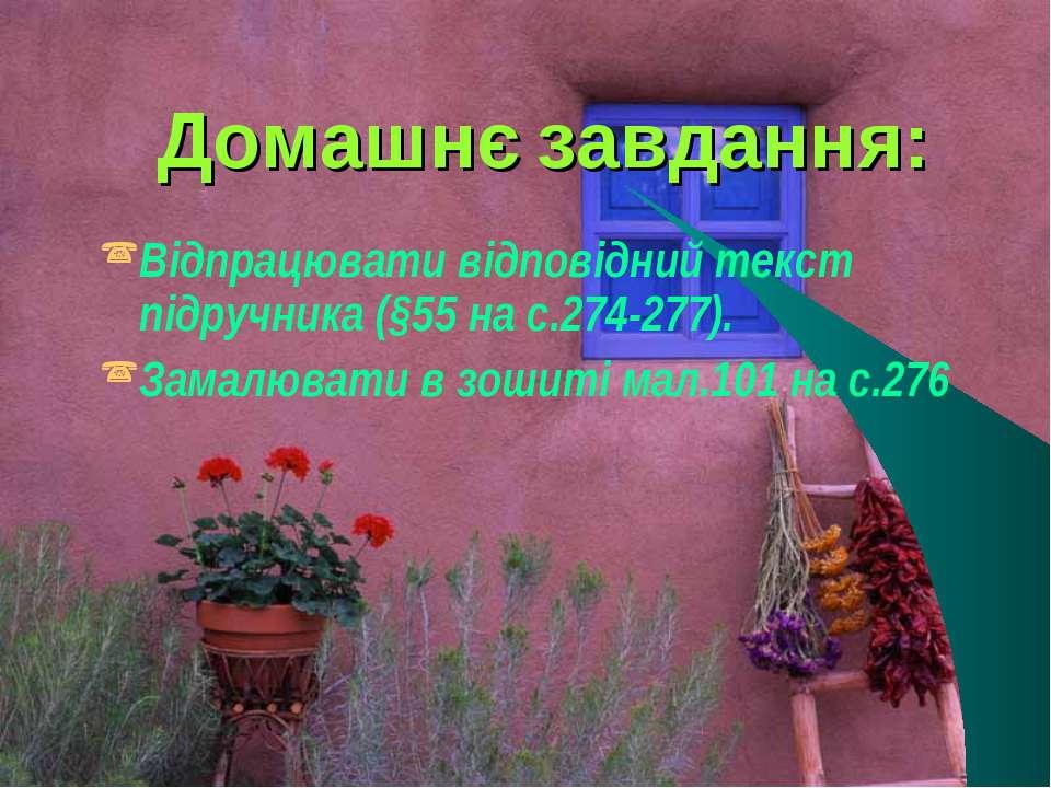 Домашнє завдання: Відпрацювати відповідний текст підручника (§55 на с.274-277...