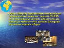 У жовтні 2005 року Європейським союзом шкільної і університетської медицини і...