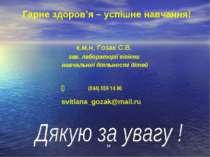 * Гарне здоров'я – успішне навчання! svitlana_gozak@mail.ru к.м.н. Гозак С.В....