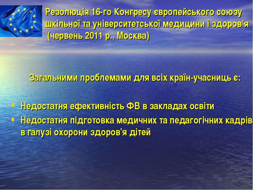 Резолюція 16-го Конгресу європейського союзу шкільної та університетської мед...