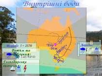 Муррей Дарлінг -16 м Куперс-Крік Муррей: l = 2570 км Ейр F F Режим та живленн...