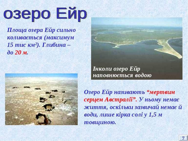 """7 Інколи озеро Ейр наповнюється водою Озеро Ейр називають """"мертвим серцем Авс..."""