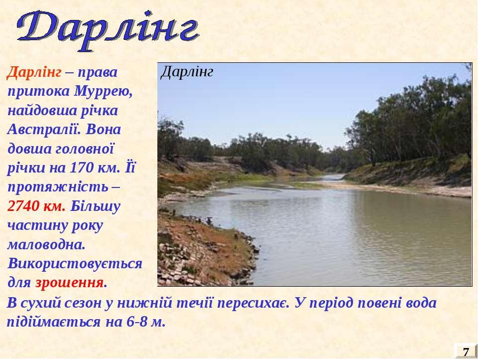 Дарлінг – права притока Муррею, найдовша річка Австралії. Вона довша головної...