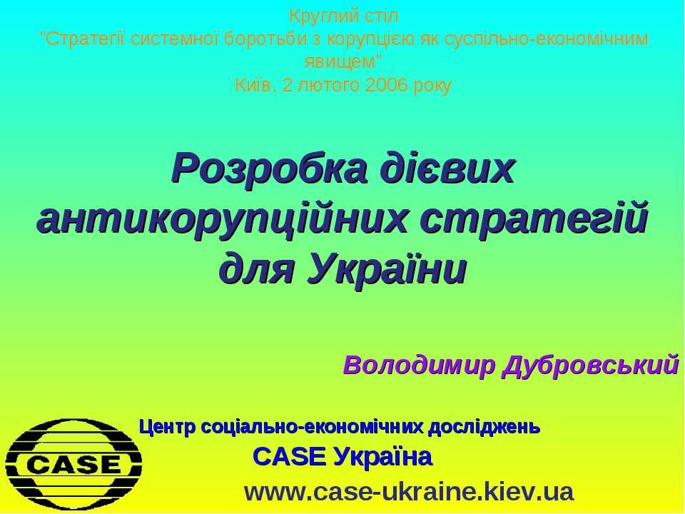 Центр соціально-економічних досліджень CASE Україна www.case-ukraine.kiev.ua ...
