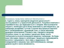 Основними правилами медичної деонтології є: 1. Єдність знань принципів медичн...