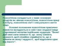 Психогігієна складається з таких основних розділів як: вікова психогігієна, п...